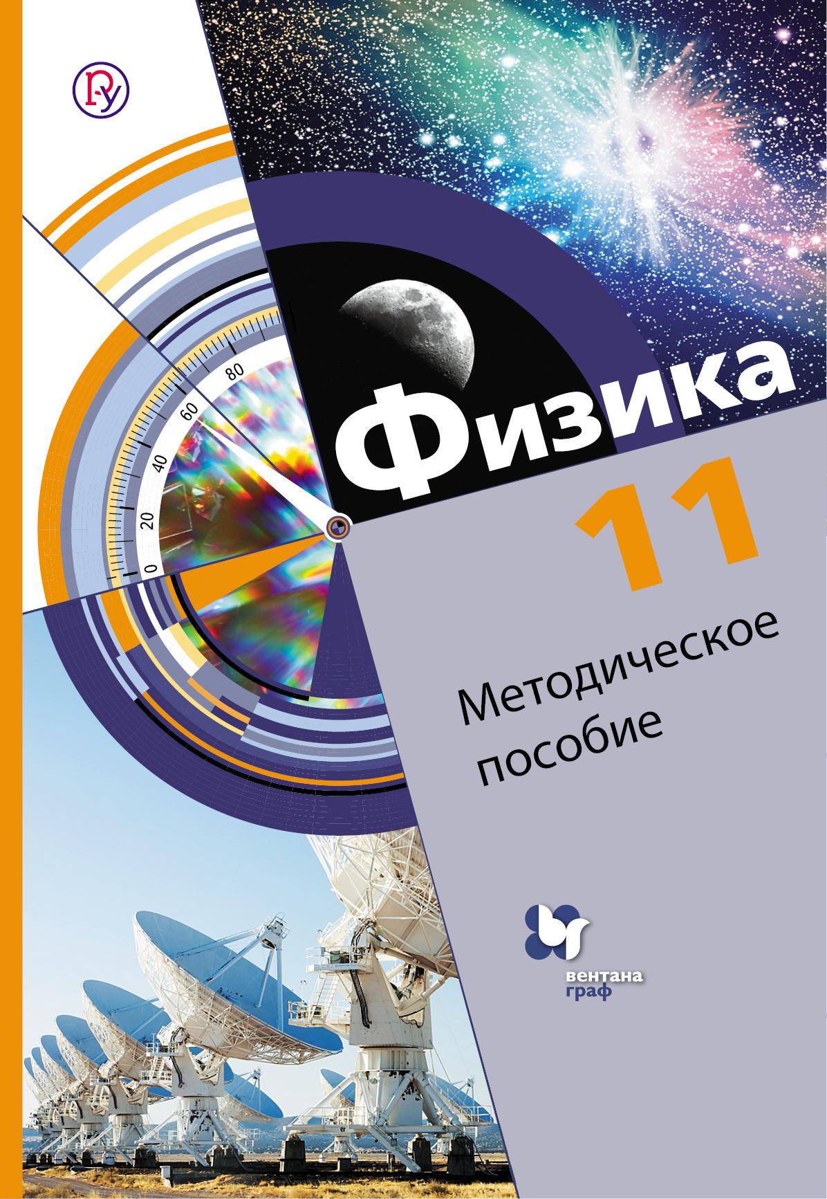 В. В. Кудрявцев Физика. 11 класс. Методическое пособие