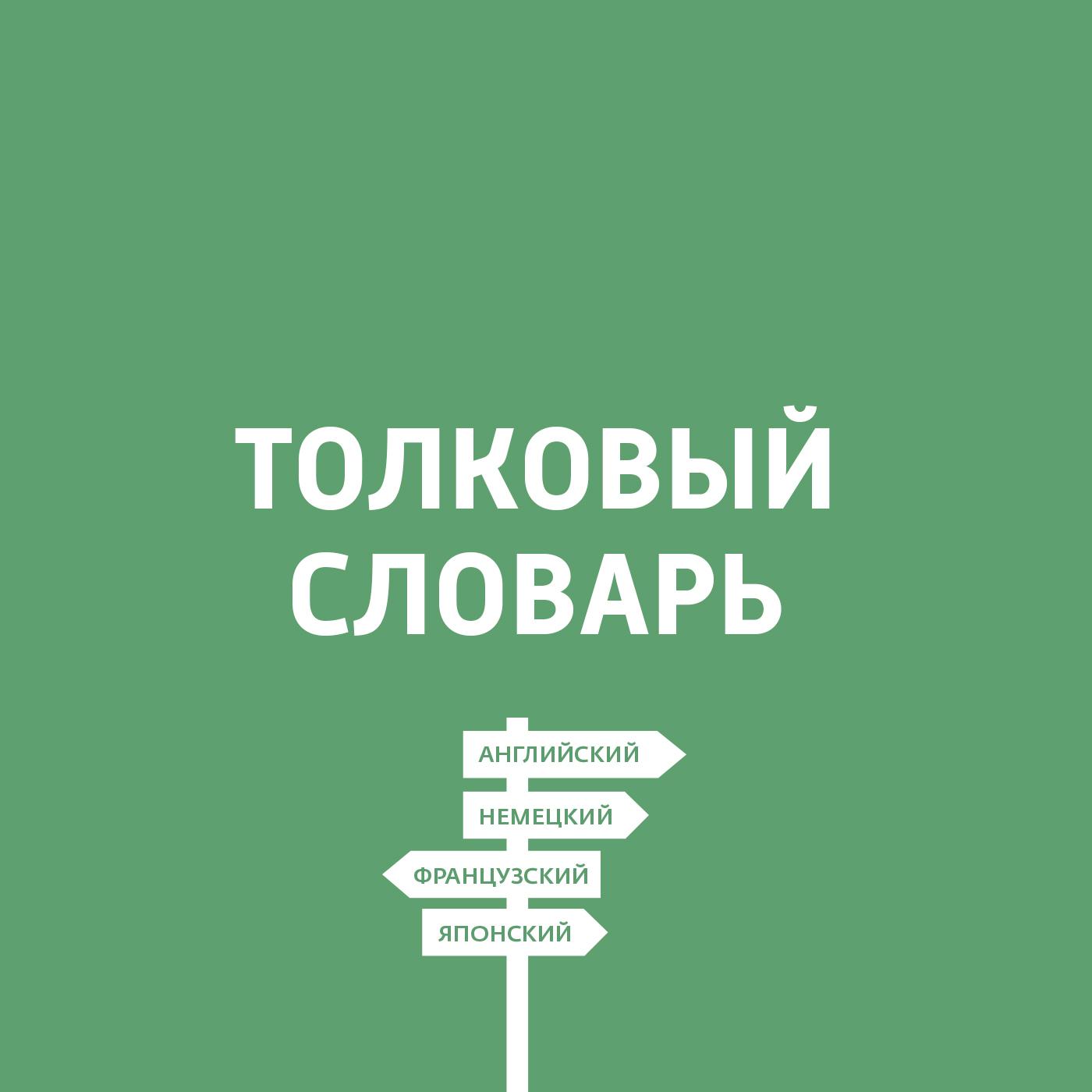 Дмитрий Петров Приём ведёт: полиглот Дмитрий Петров