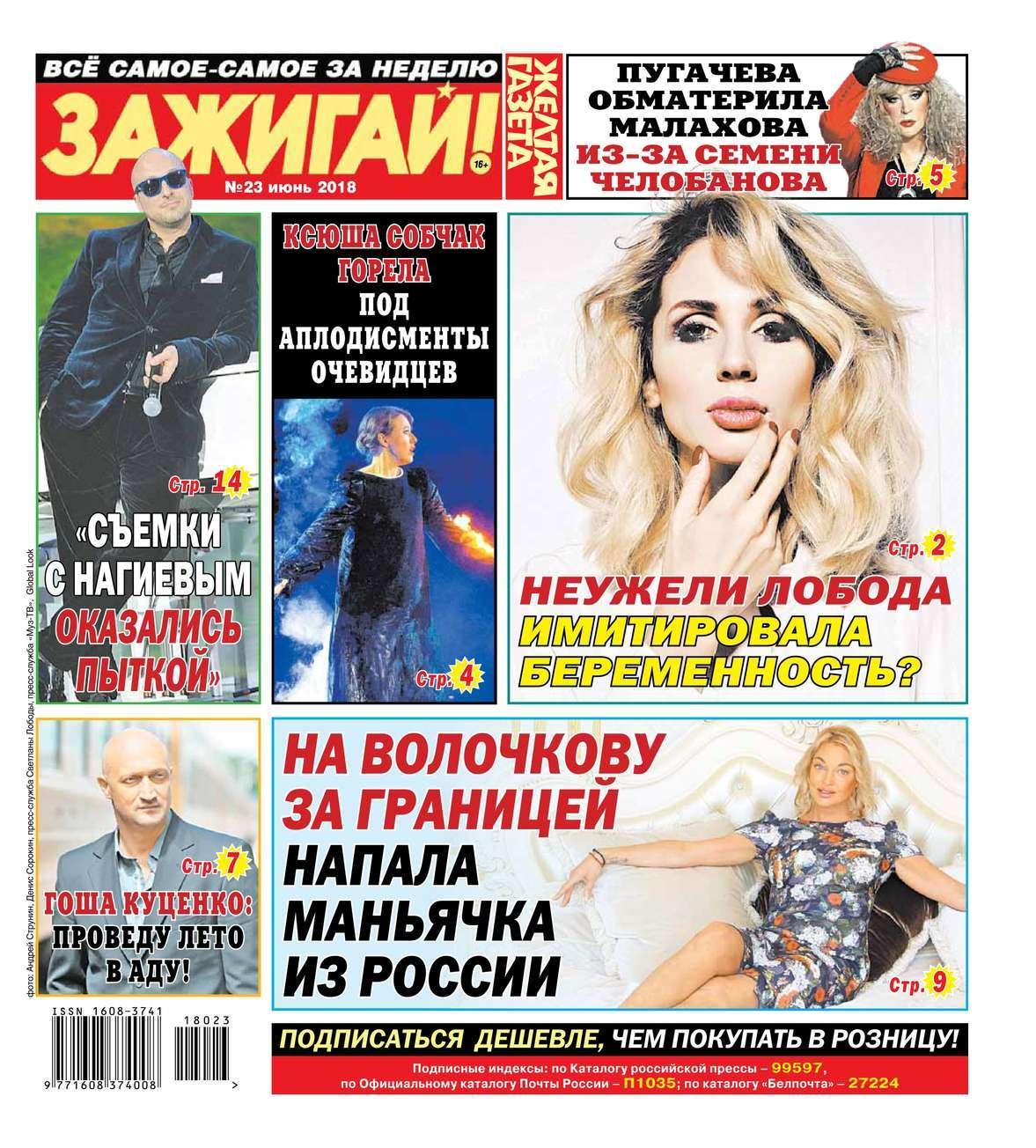 Желтая Газета. Зажигай! 23-2018