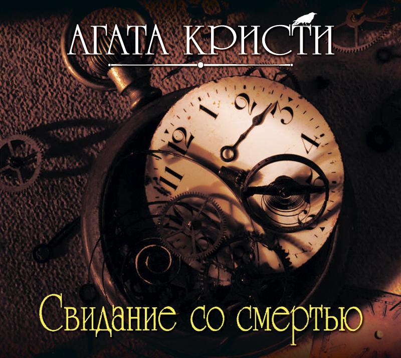 Агата Кристи Свидание со смертью agatha christie one two buckle my shoe аудиокнига на 2 cd
