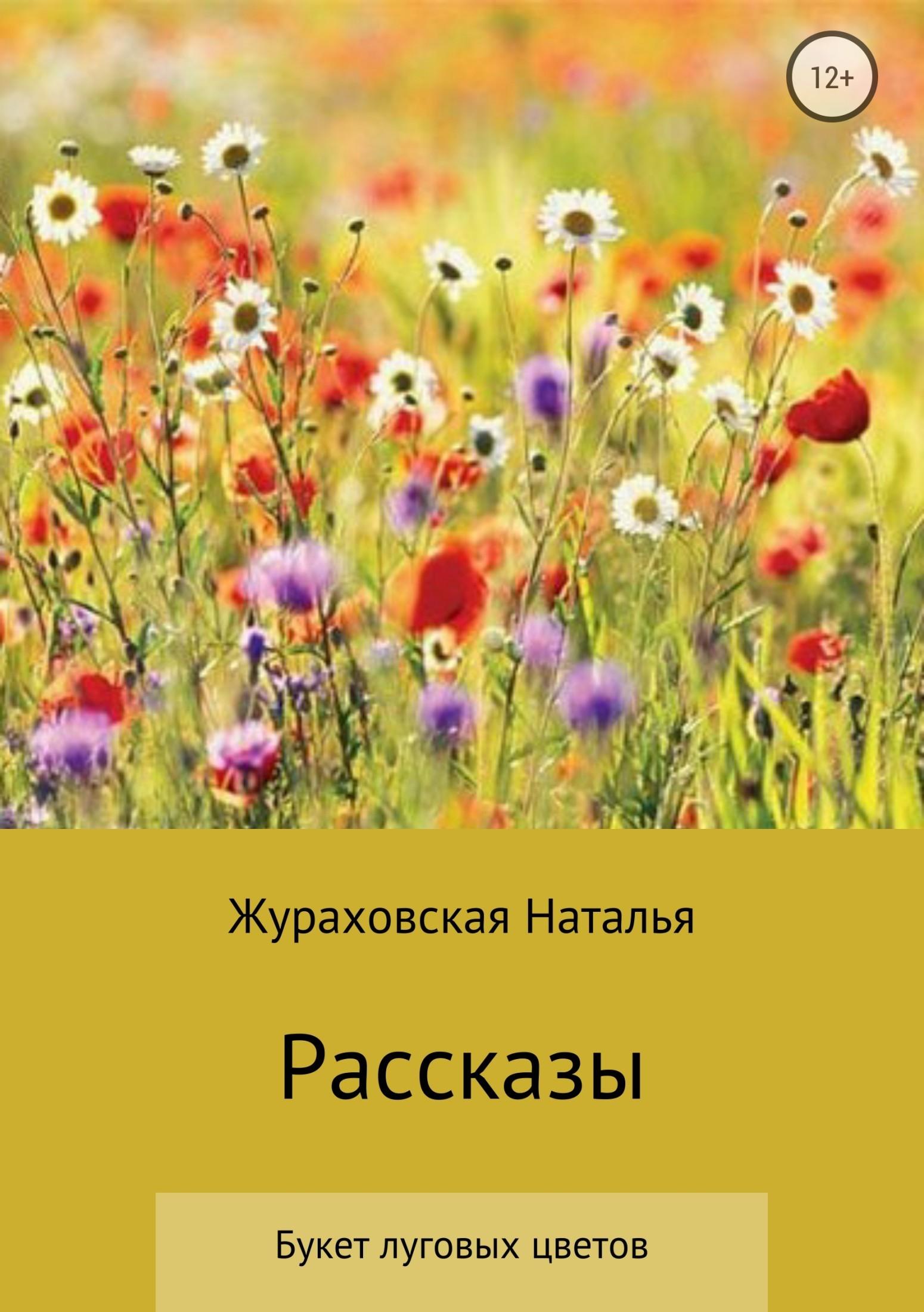 Наталья Жураховская - Букет луговых цветов. Рассказы