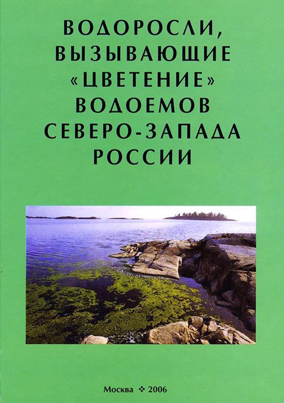Коллектив авторов Водоросли, вызывающие «цветение» водоемов Северо-Запада России
