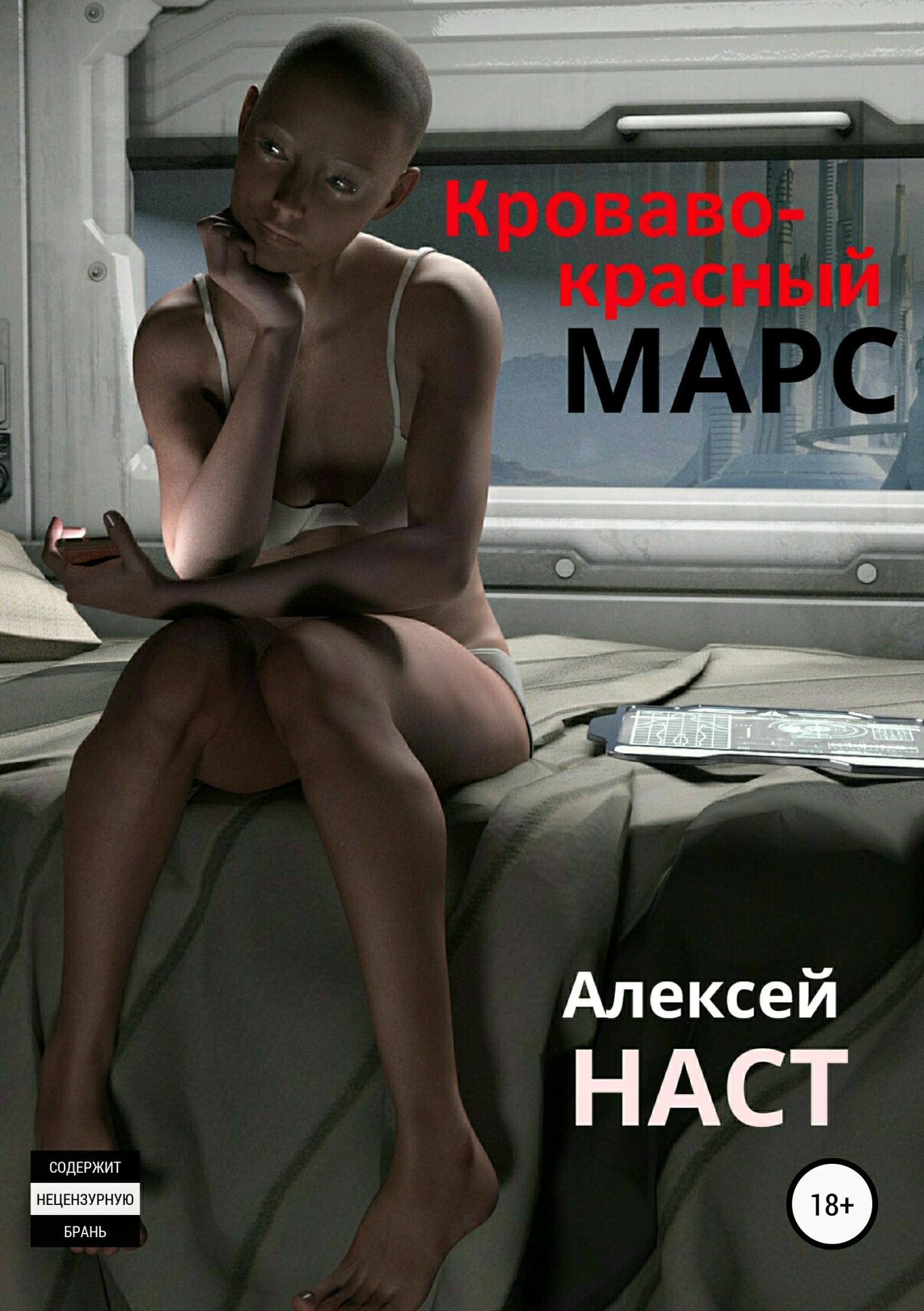 Алексей Николаевич Наст Кроваво-красный Марс лу м легенда фантастический роман