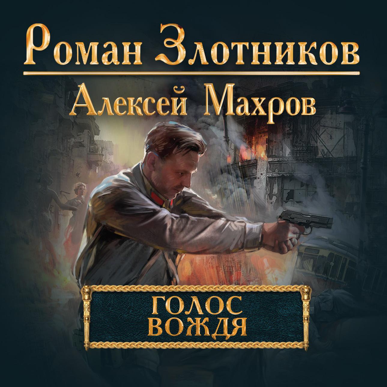 РОМАН ЗЛОТНИКОВ АЛЕКСЕЙ МАХРОВ РАЗГОВОР С ВОЖДЕМ СКАЧАТЬ БЕСПЛАТНО