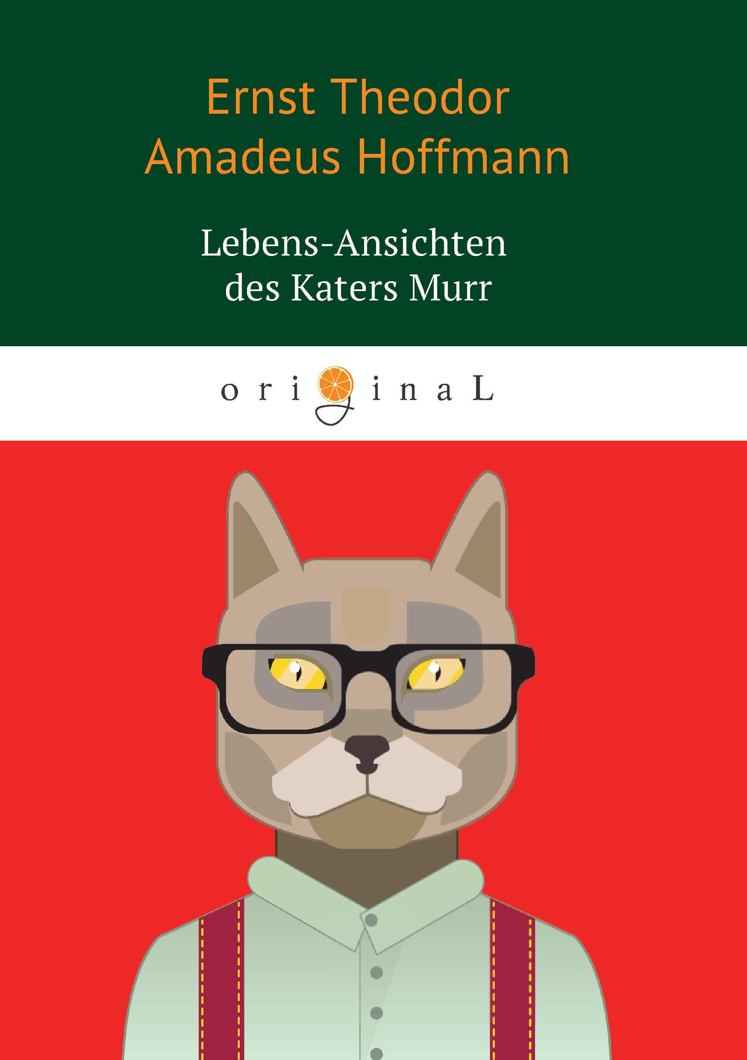 Эрнст Гофман Lebens-Ansichten des Katers Murr heike will sei naiv und mach ein experiment feodor lynen biographie des münchner biochemikers und nobelpreisträgers