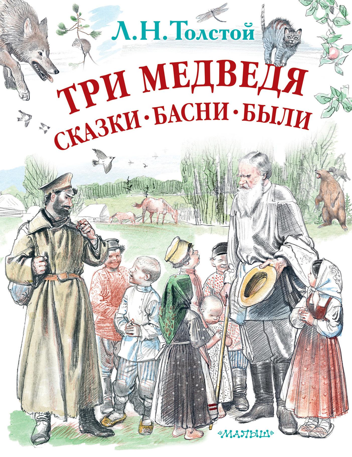Лев Толстой Три медведя. Сказки, басни, были (сборник) азбукварик три медведя и другие сказки
