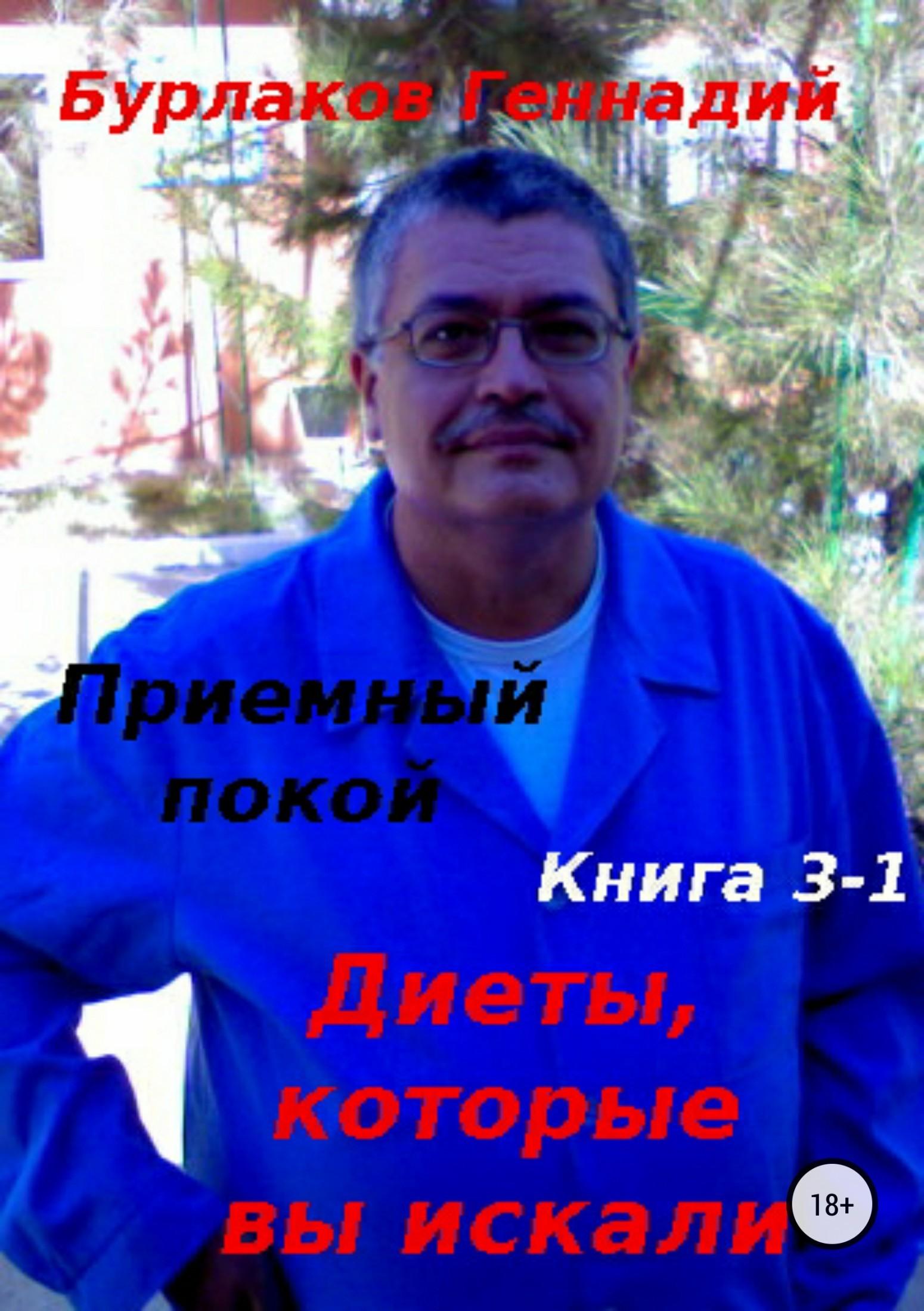 Геннадий Анатольевич Бурлаков Приемный покой. Книга 3-1. Диеты, которые вы искали