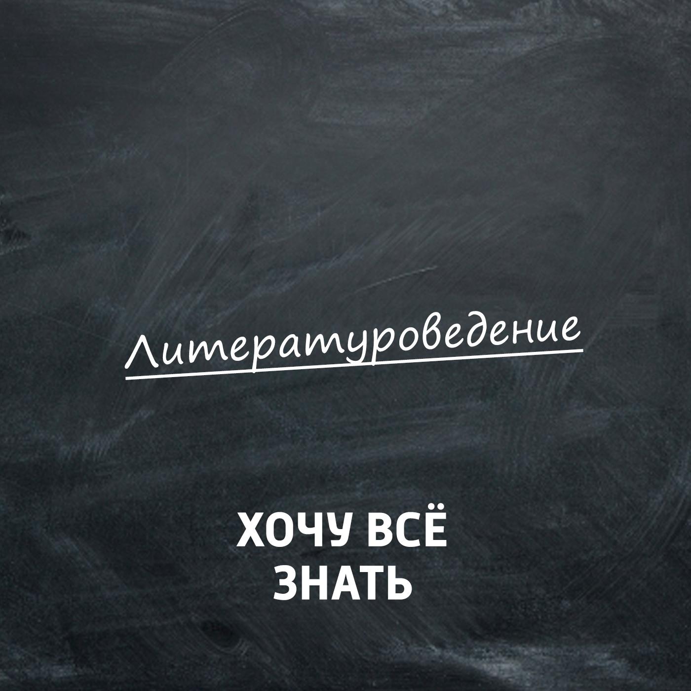 Творческий коллектив программы «Хочу всё знать» Литературоведение. Сказка А.С. Пушкина «О рыбаке и рыбке»