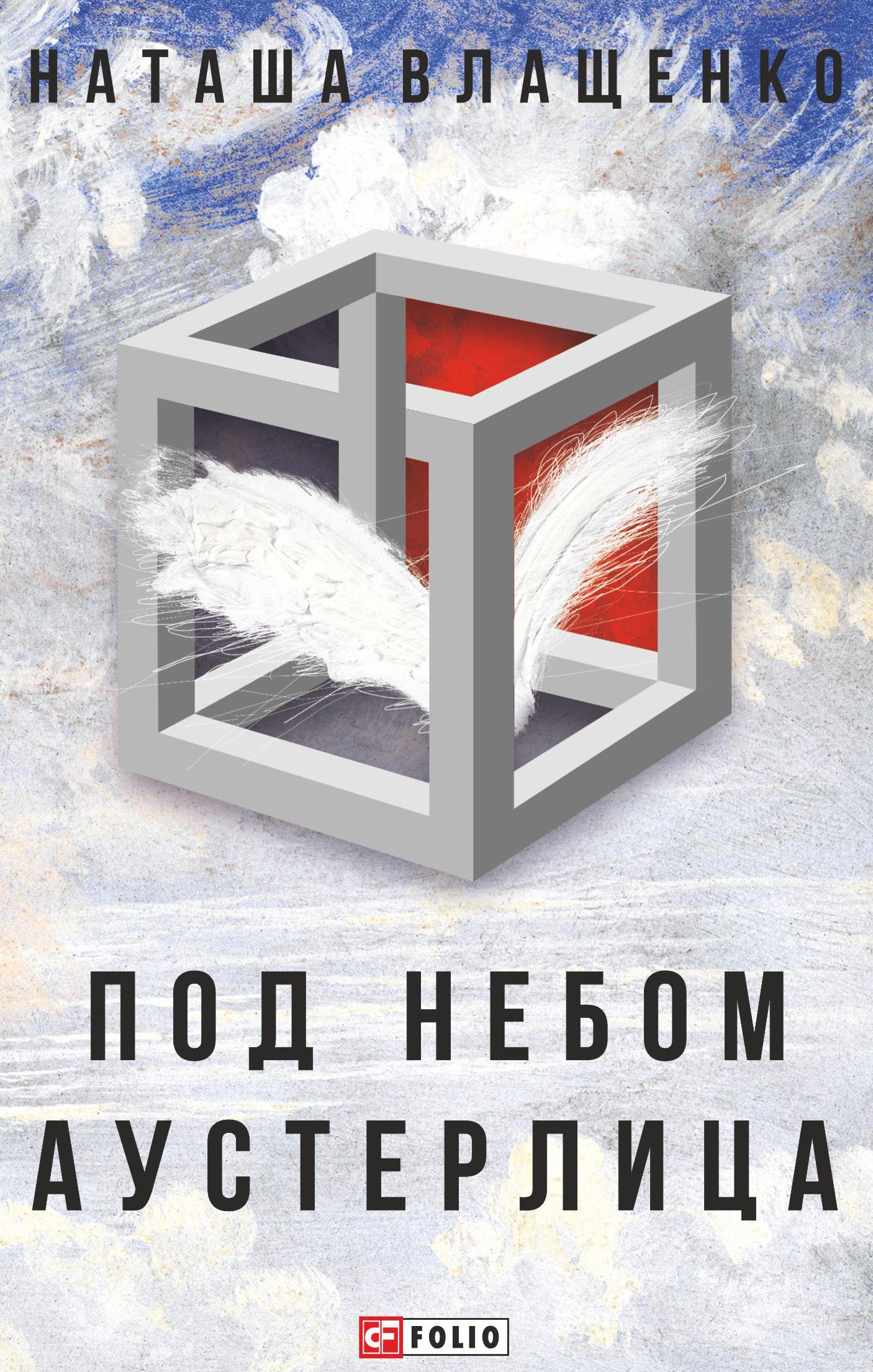 Наташа Влащенко Под небом Аустерлица