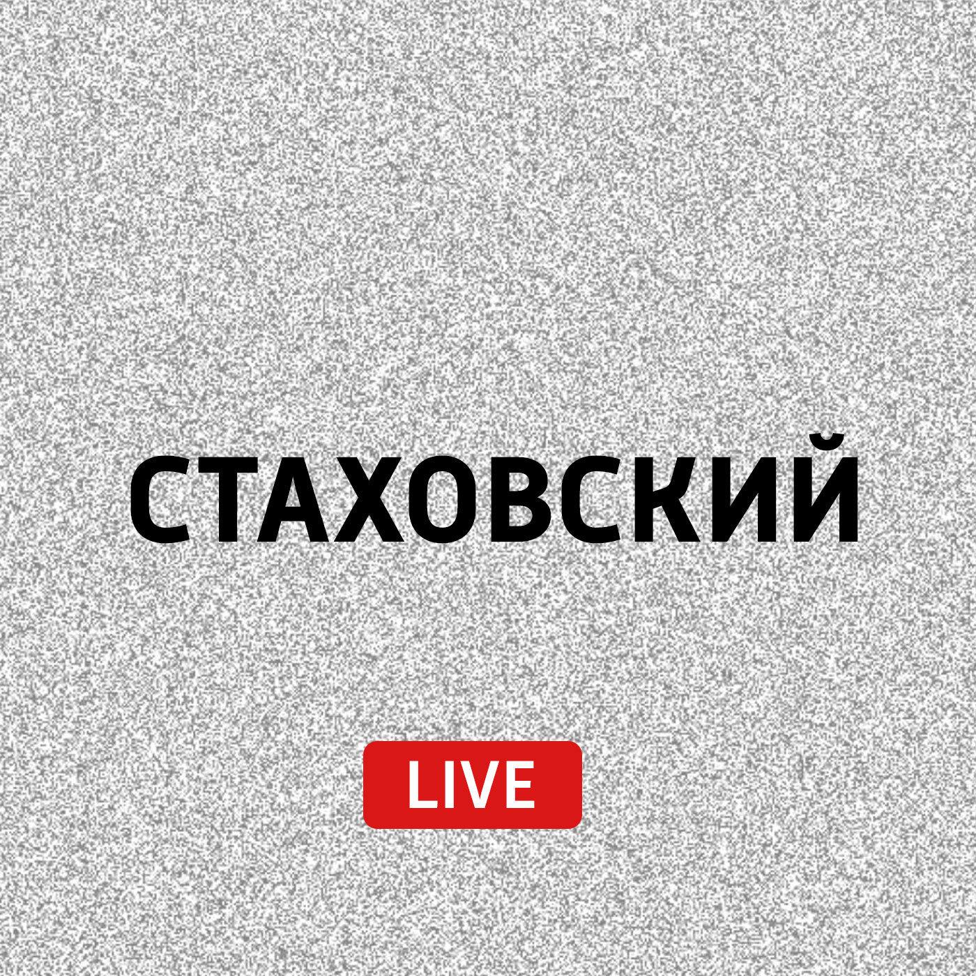 Евгений Стаховский Википедия