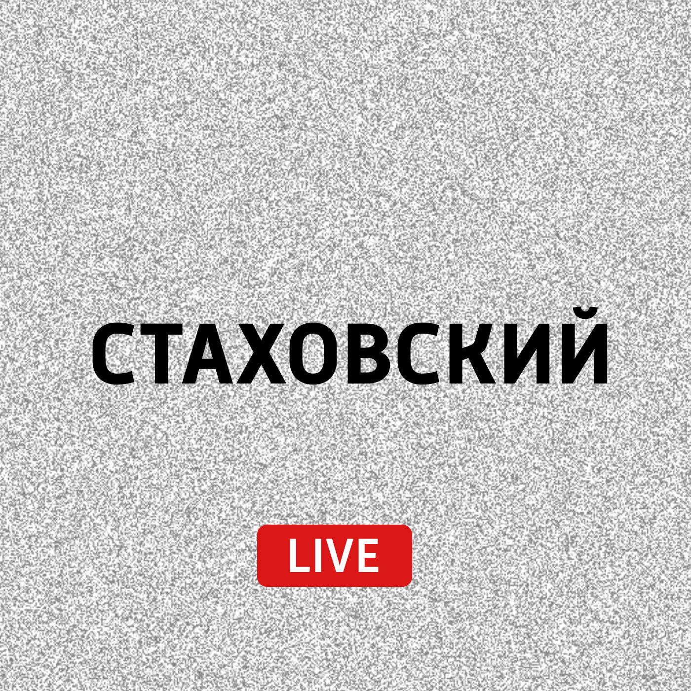 Евгений Стаховский Сиеста евгений стаховский хаю хай