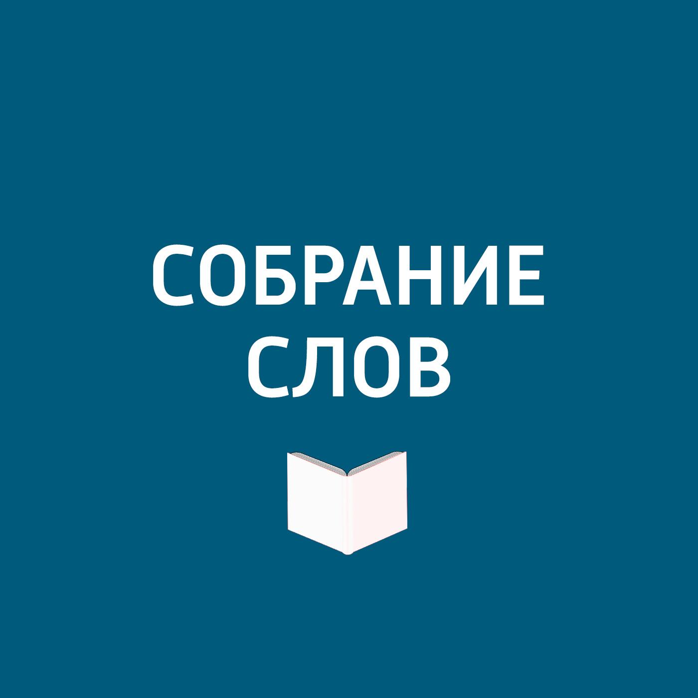 Творческий коллектив программы «Собрание слов» Большое интервью Евгения Григорьева цена