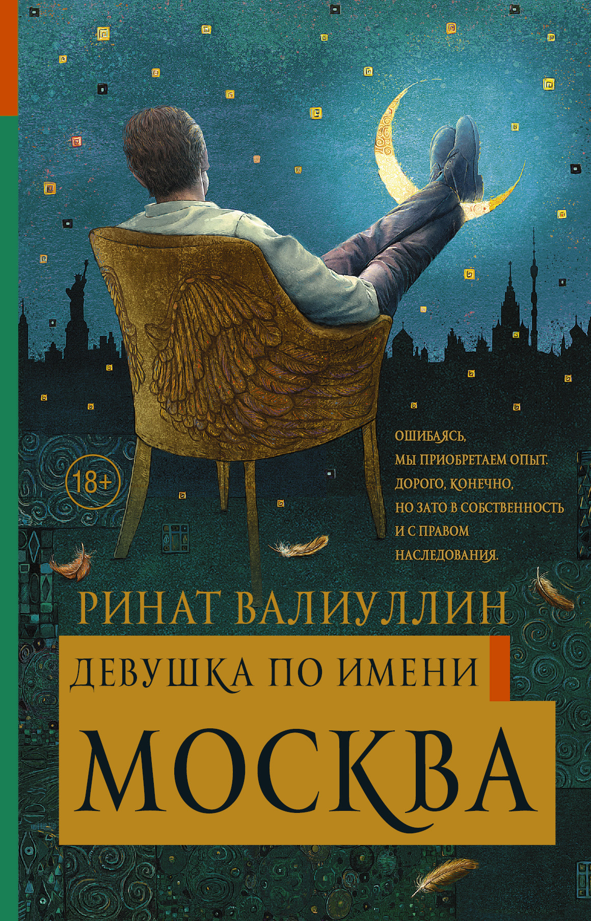 Ринат Валиуллин Девушка по имени Москва канцелярия