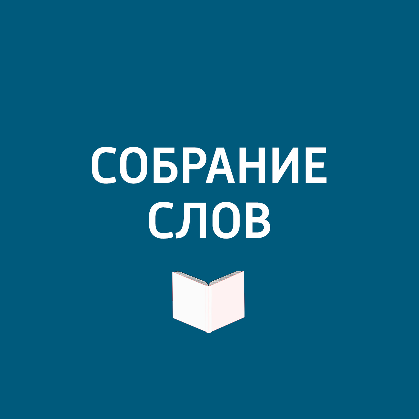 Творческий коллектив программы «Собрание слов» Большое интервью Вадима Дымова