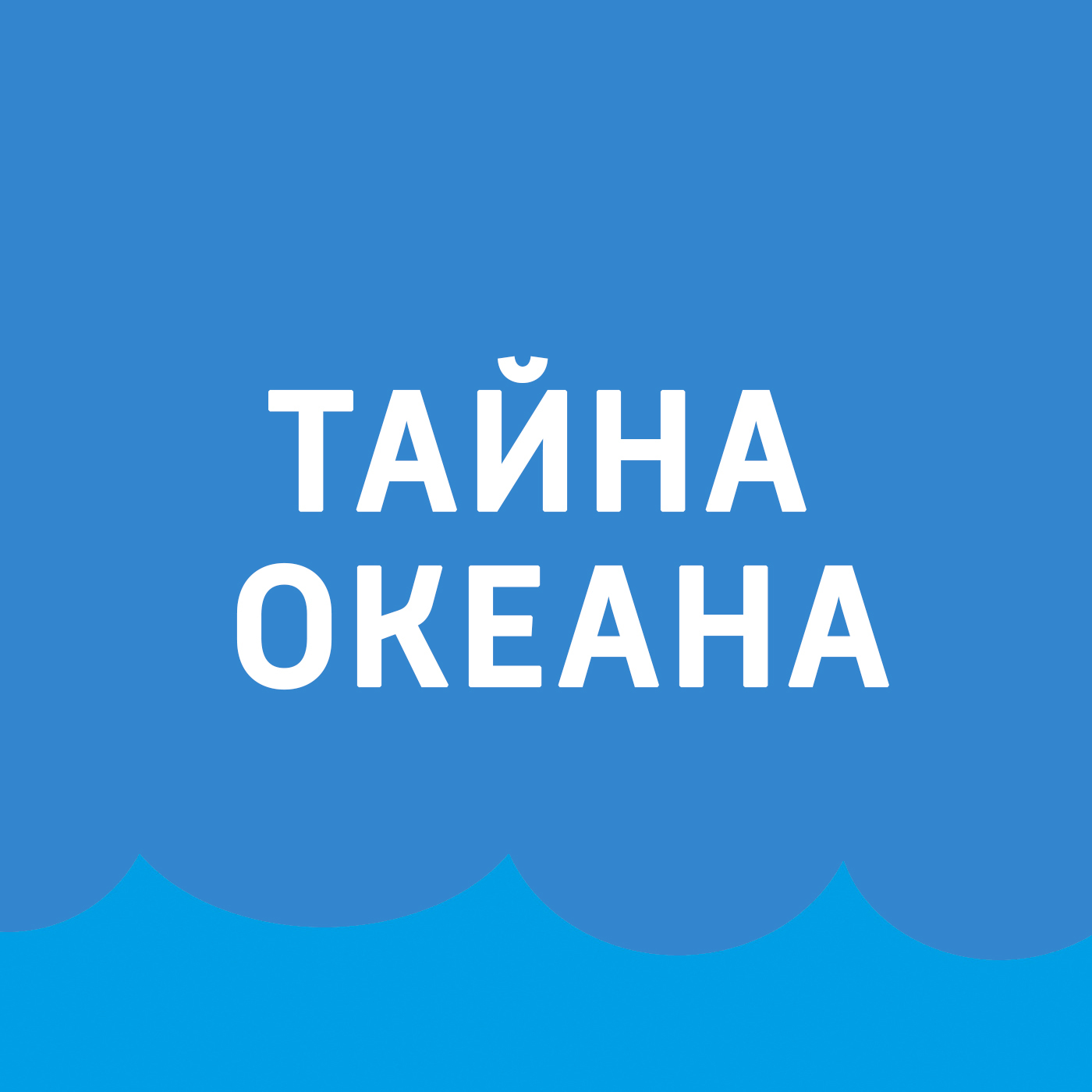 Картаев Павел Белое море картаев павел балтийское море