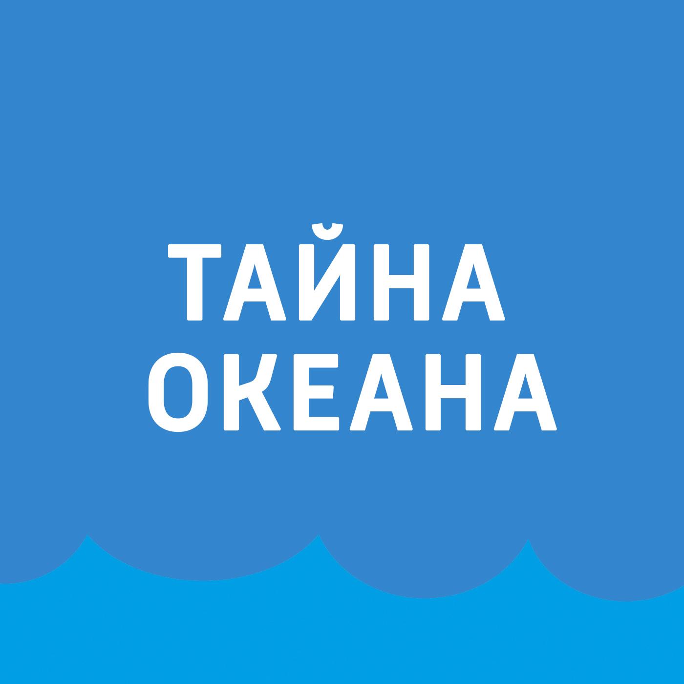Картаев Павел Тихий океан