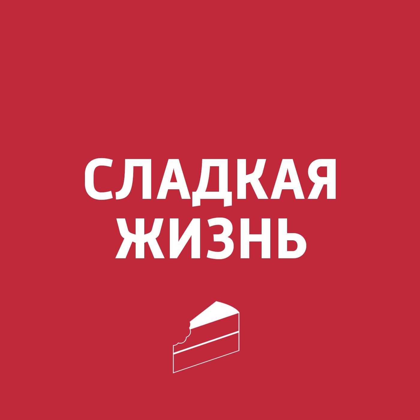 Картаев Павел Шоколадный фондан