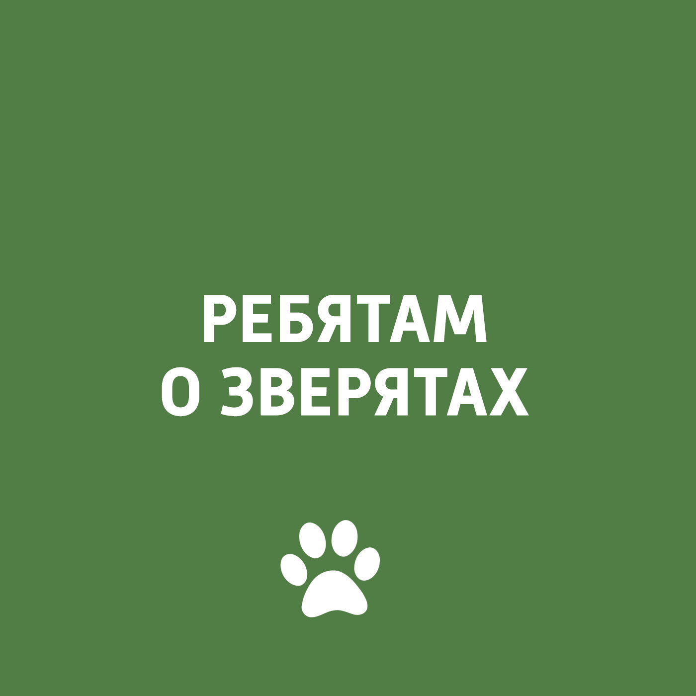Творческий коллектив программы «Пора домой» Собаки
