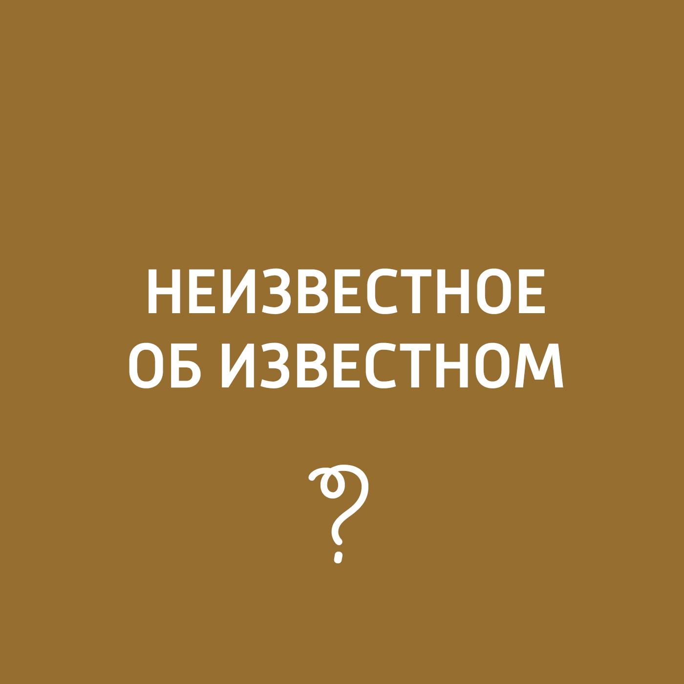 Творческий коллектив программы «Пора домой» Гробница Тутанхамона харпер т гробница судьбы