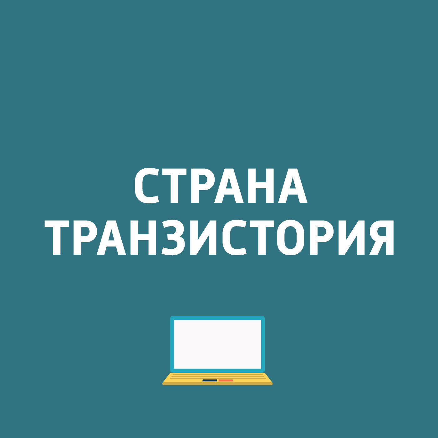 Картаев Павел Новое обновление для IPhone убило аккумуляторы... картаев павел hmd получила контроль над брендом nokia смартфоны дебютируют в 2017 году