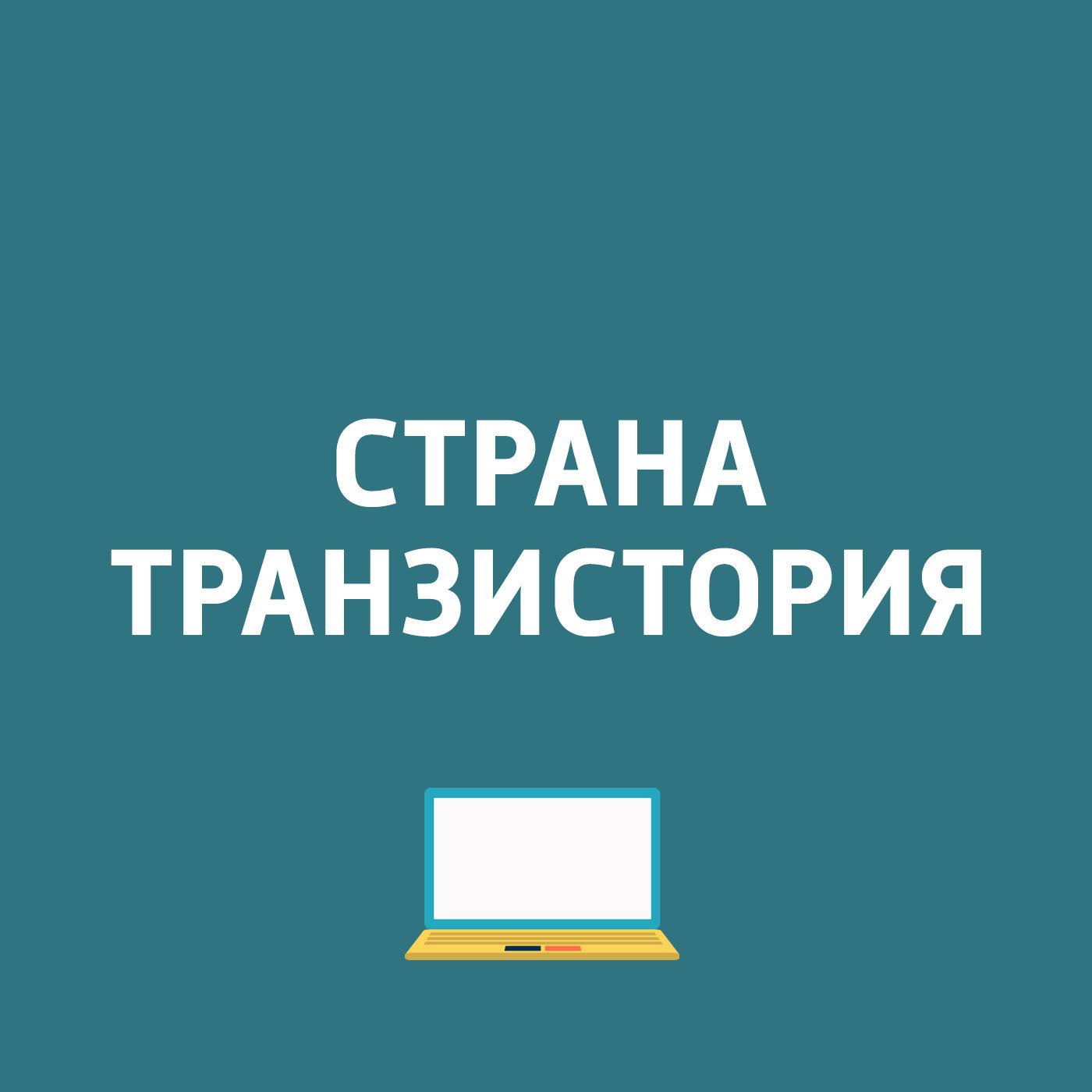 Картаев Павел Новый iPhone, Ошибка 53, музей вирусов