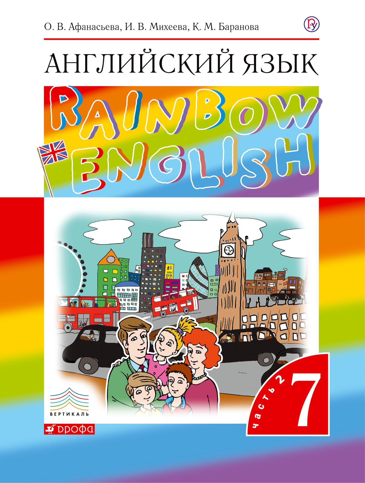 английскому по гдз учебник языку учителей для