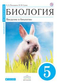 А. А. Плешаков - Биология. Введение в биологию.5 класс