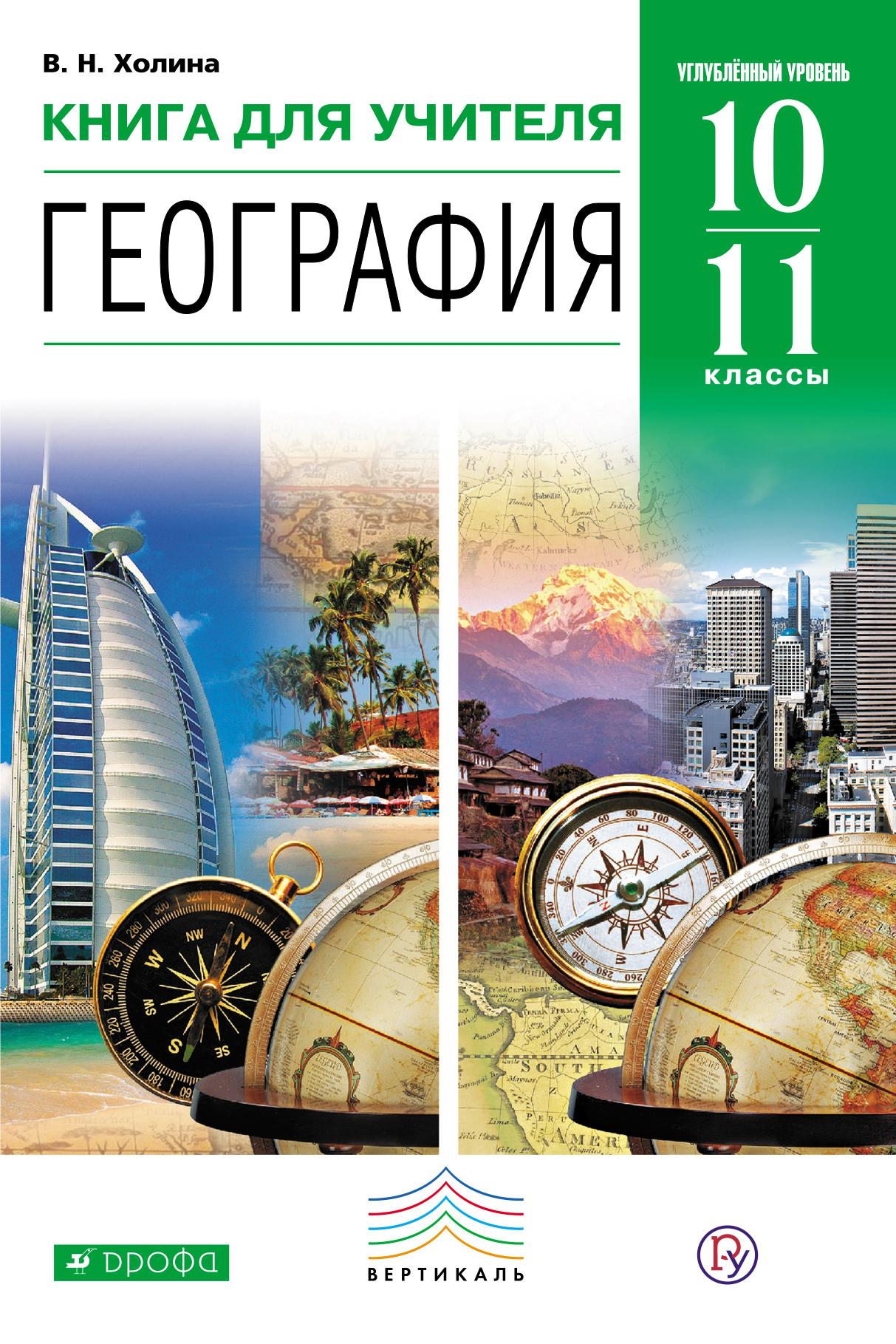 В. Н. Холина География. Углубленный уровень. 10–11 классы. Книга для учителя
