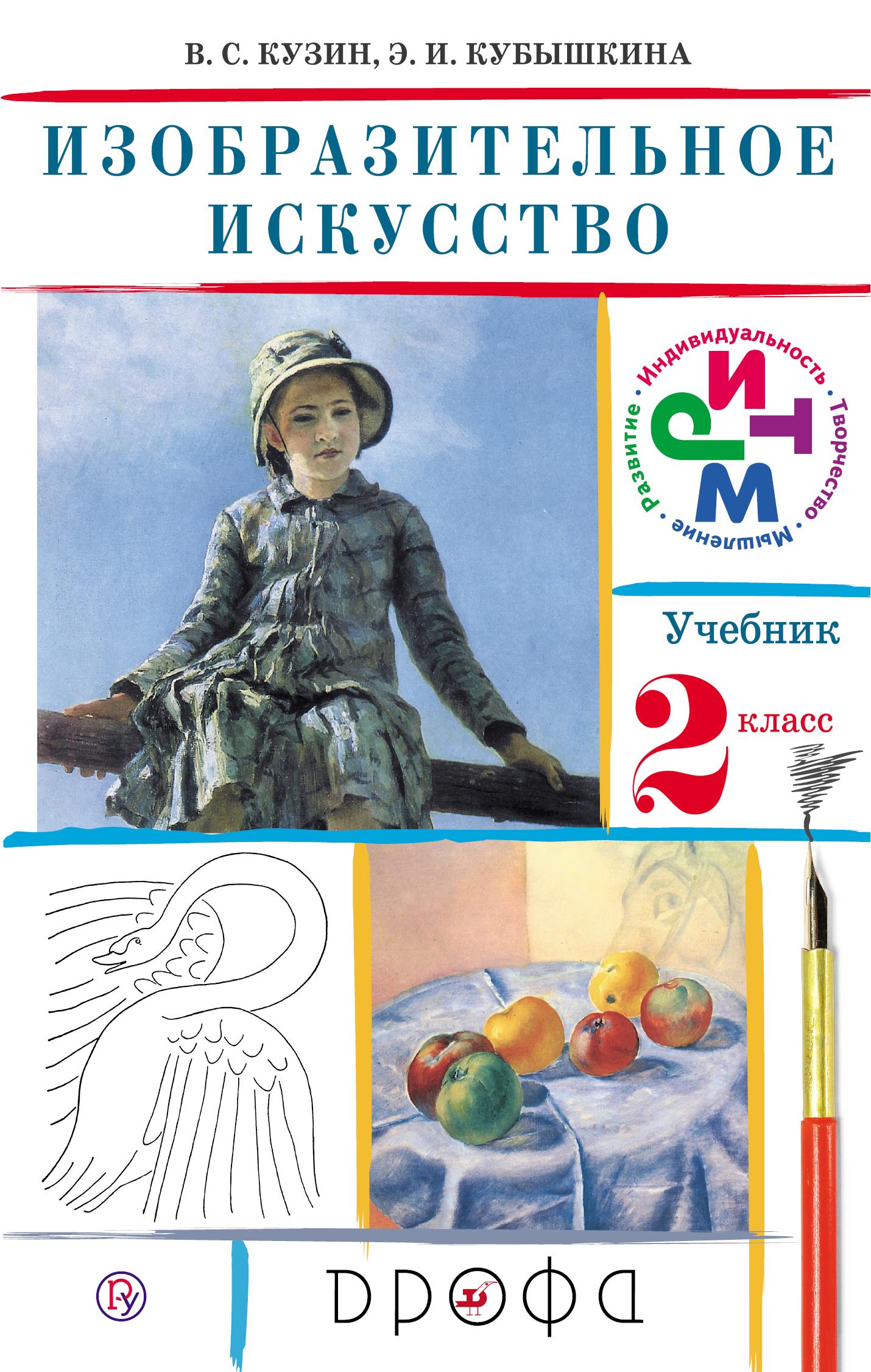 Э. И. Кубышкина Изобразительное искусство. 2 класс