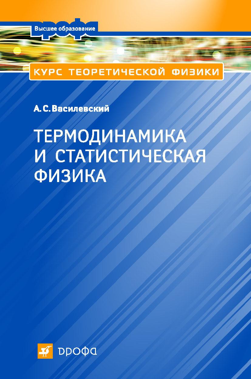 Анатолий Василевский Курс теоретической физики. Термодинамика и статистическая физика