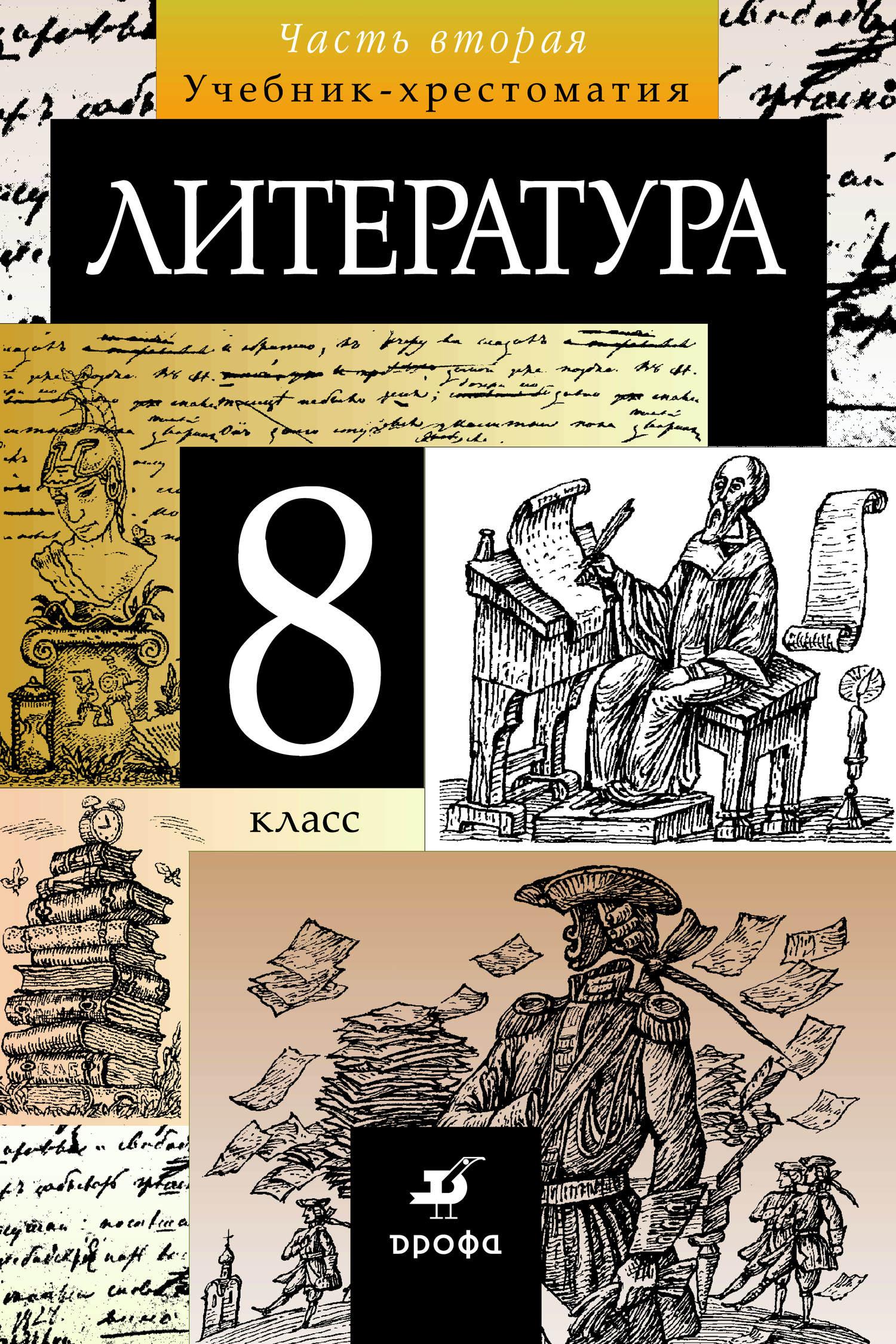 Коллектив авторов Литература.8 класс. Часть 2