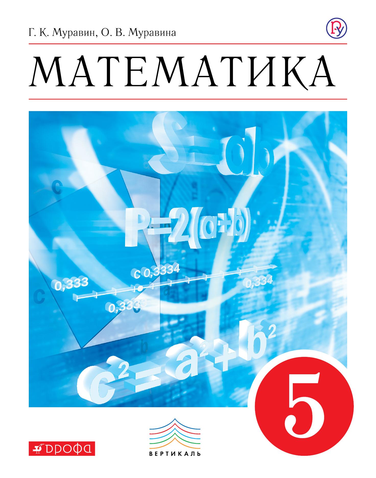 Решебник учебник по алгебре 7 класс муравин г. К. Скачать.