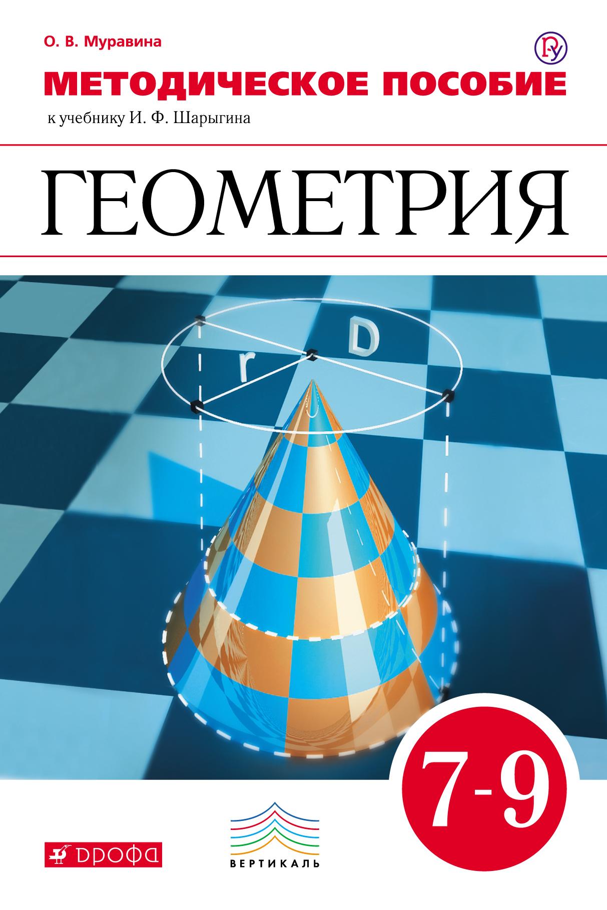 О. В. Муравина Методическое пособие к учебнику И. Ф. Шарыгина «Геометрия. 7–9 класс» алгебра 7 9 классы