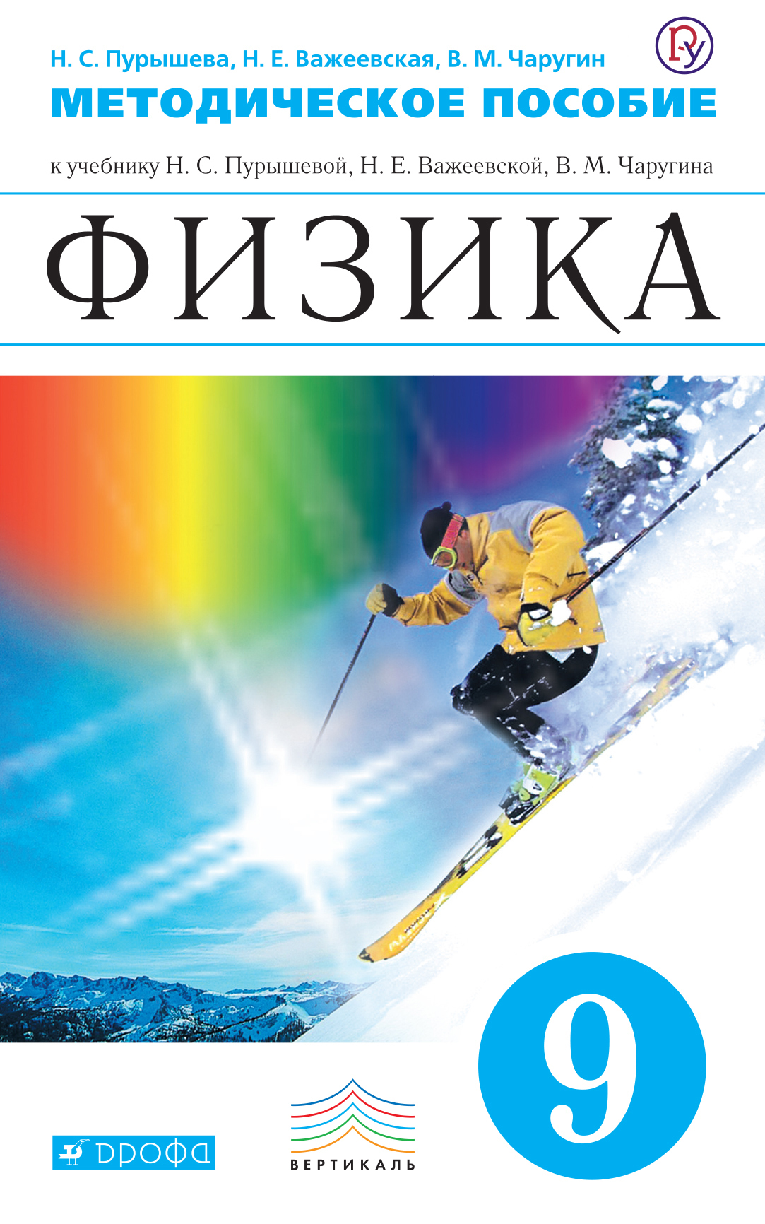 Методическое пособие к учебнику Н. С. Пурышевой, Н. Е. Важеевской, В. М. Чаругина «Физика. 9 класс»