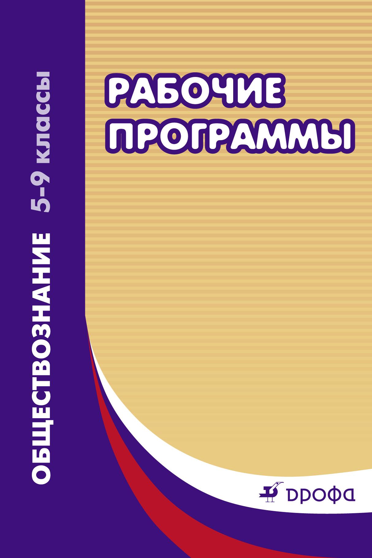 Т. И. Никитина Обществознание. 5–9 классы. Рабочие программы о в муравина математика 5–9 классы рабочие программы
