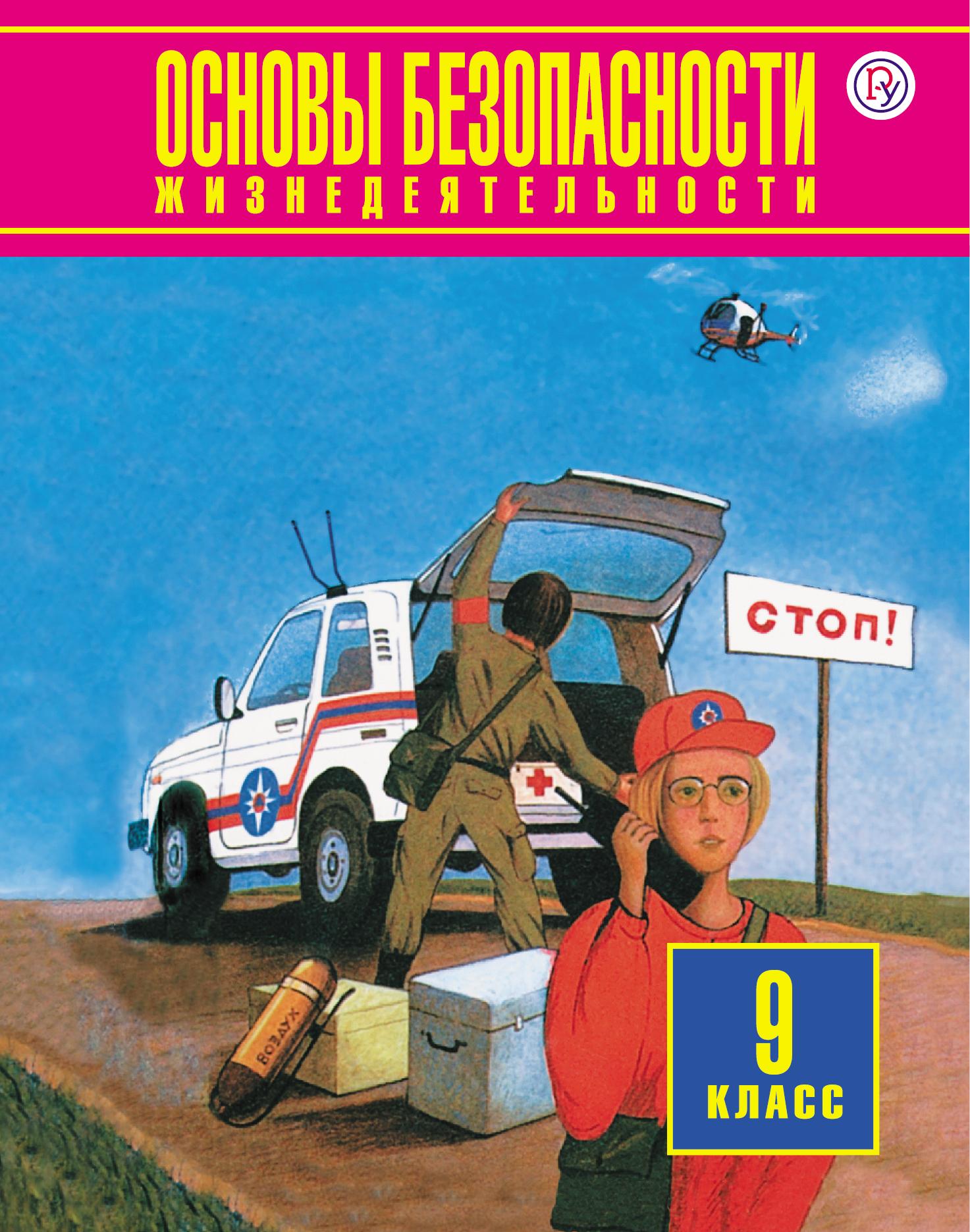 Б. И. Мишин Основы безопасности жизнедеятельности. 9 класс ISBN: 978-5-271-41032-1 б и мишин основы безопасности жизнедеятельности 7 класс