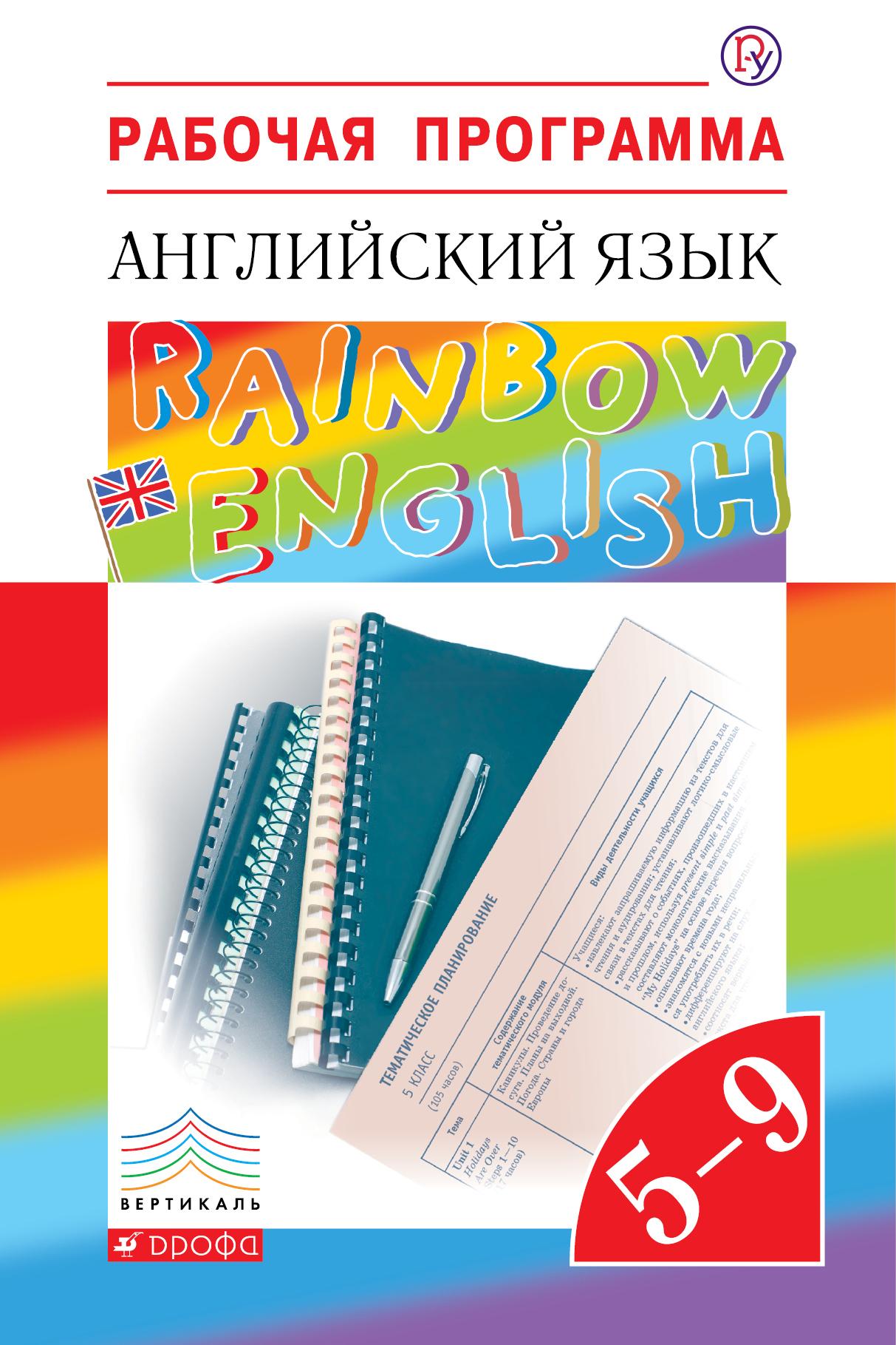 И. В. Михеева Рабочая программа. Английский язык. 5–9 классы