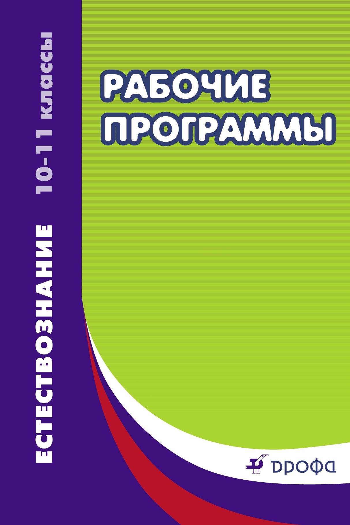 Рабочие программы. Естествознание.10—11 классы. Учебно-методическое пособие