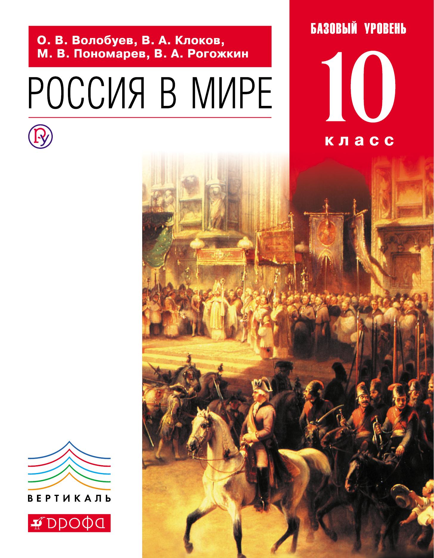 Гдз Россия В Мире 11 Класс Волобуев