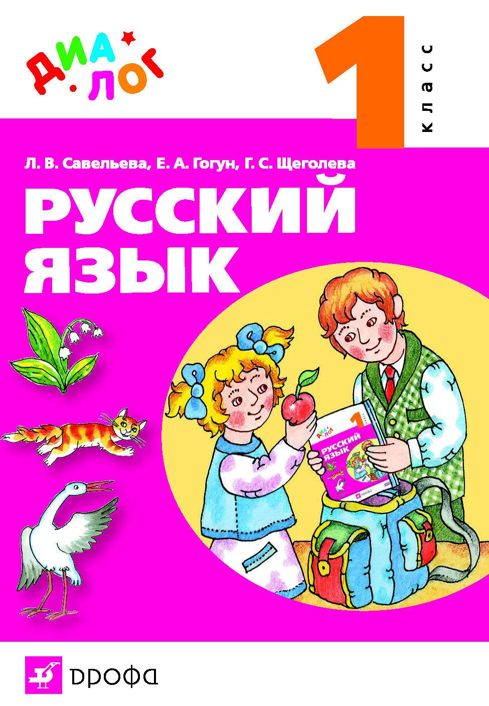 Г. С. Щеголева Русский язык. 1 класс г с щеголева русский язык 1 класс