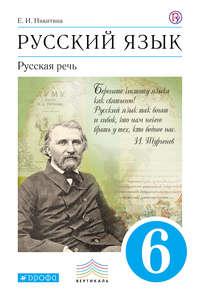 Е. И. Никитина - Русский язык. Русская речь. 6 класс