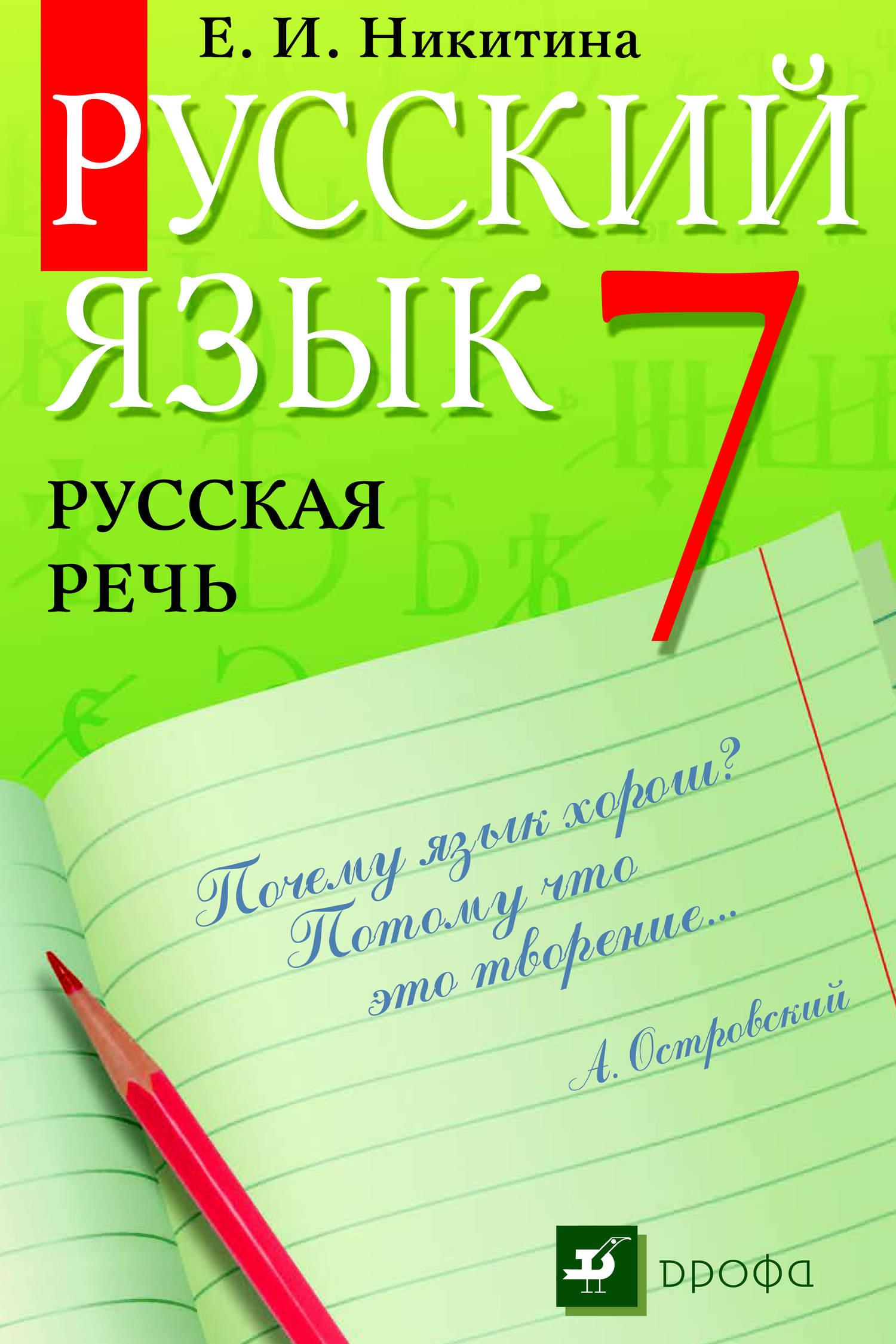 Гдз русская речь 6 класс дрофа