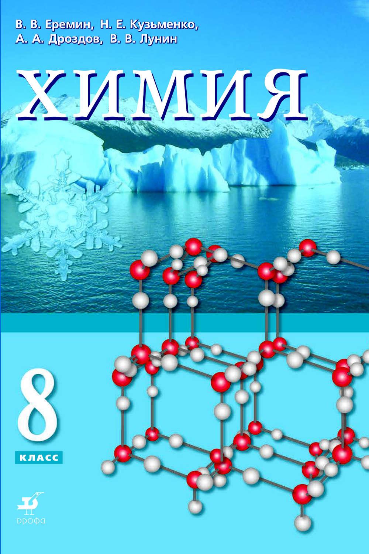 Решебник по химии 8 класс еремин дроздов кузьменко лунин онлайн