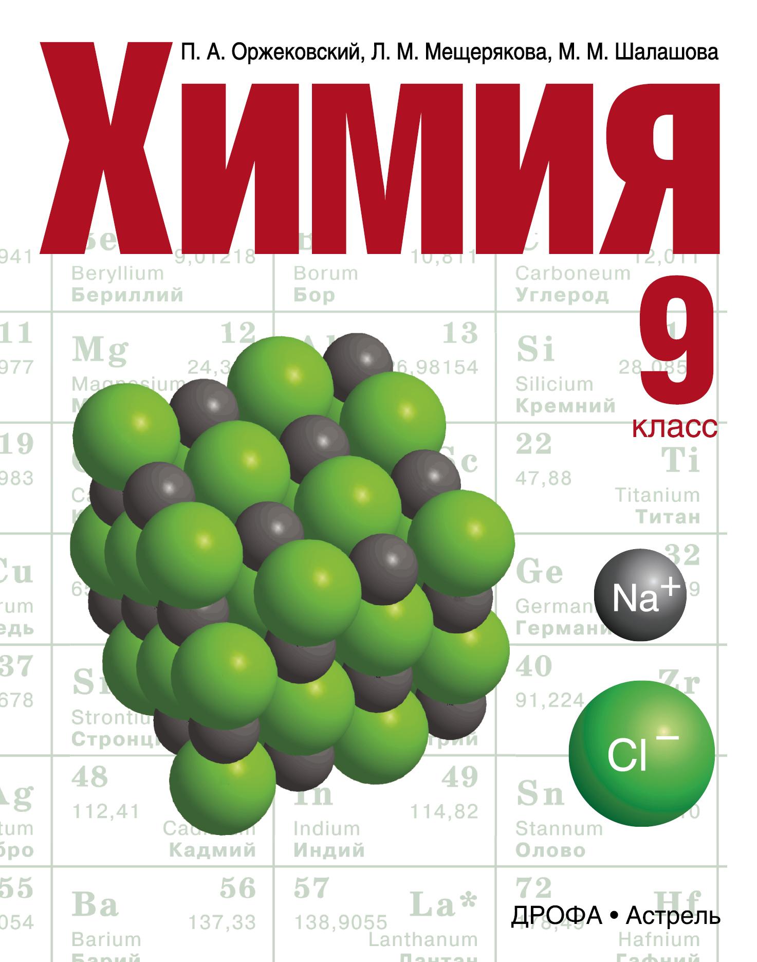 Химия. 9 класс. Учебник для общеобразовательных учреждений