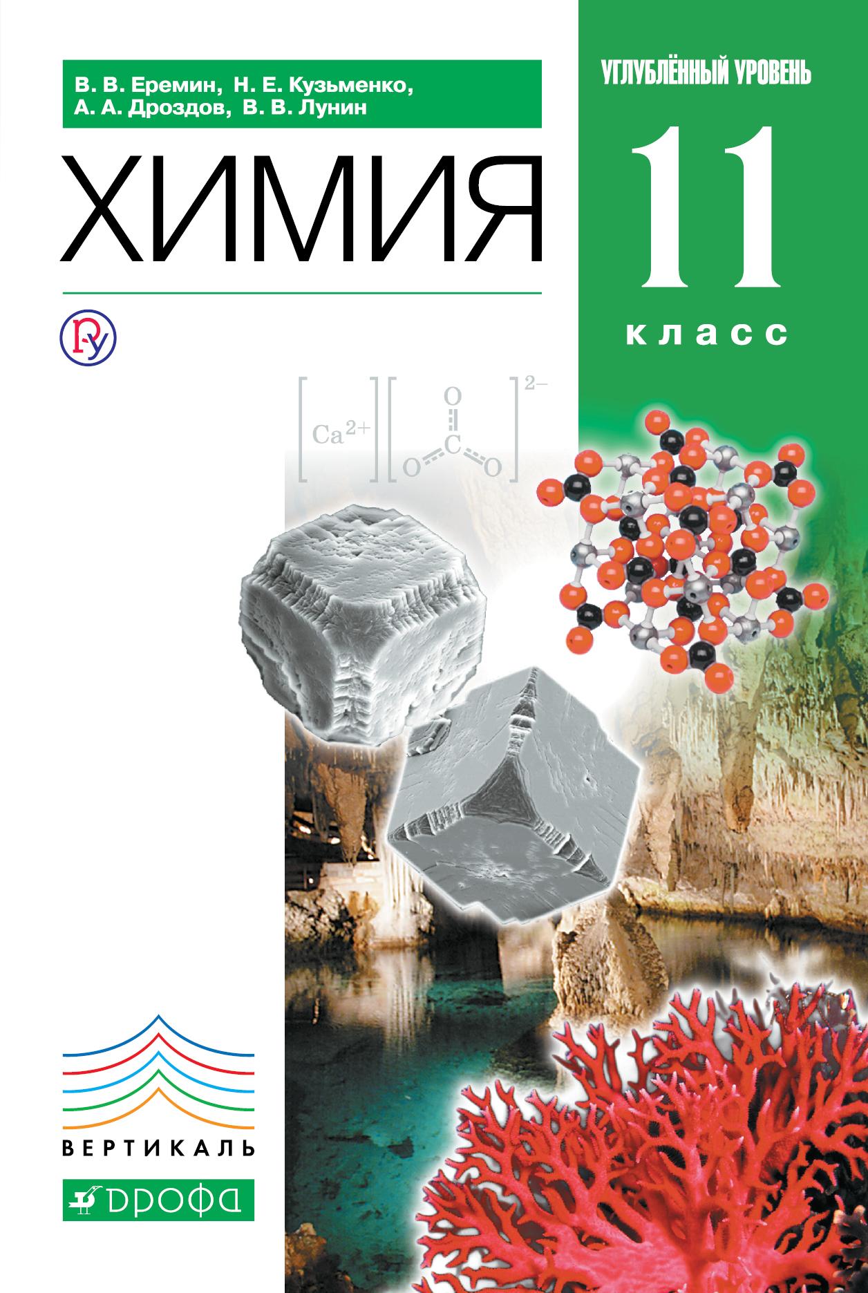 а. а. дроздов,м. в. дроздова органическая химия шпаргалки скачать pdf