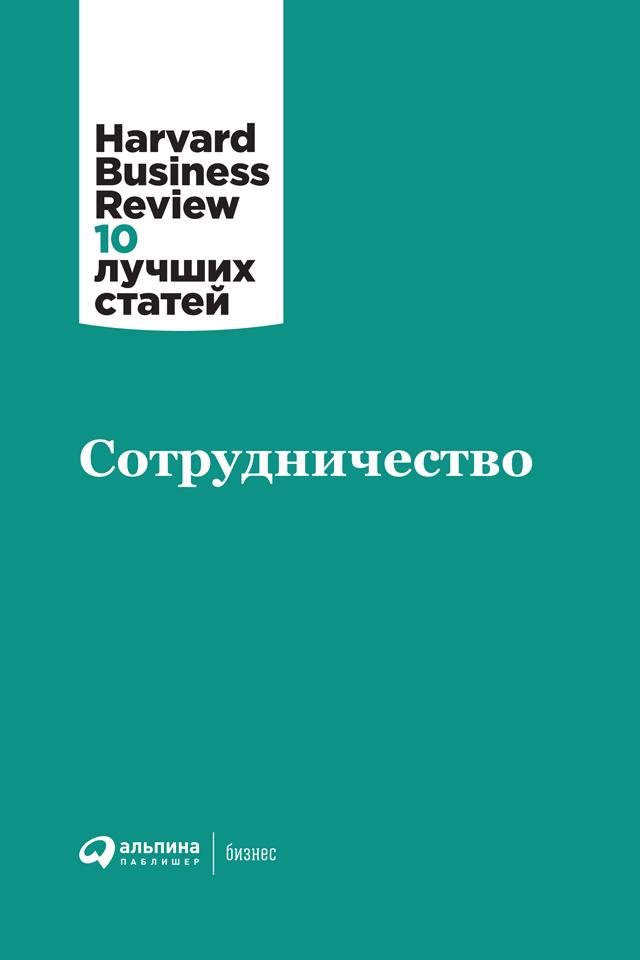 Обложка книги Сотрудничество, автор Коллектив авторов