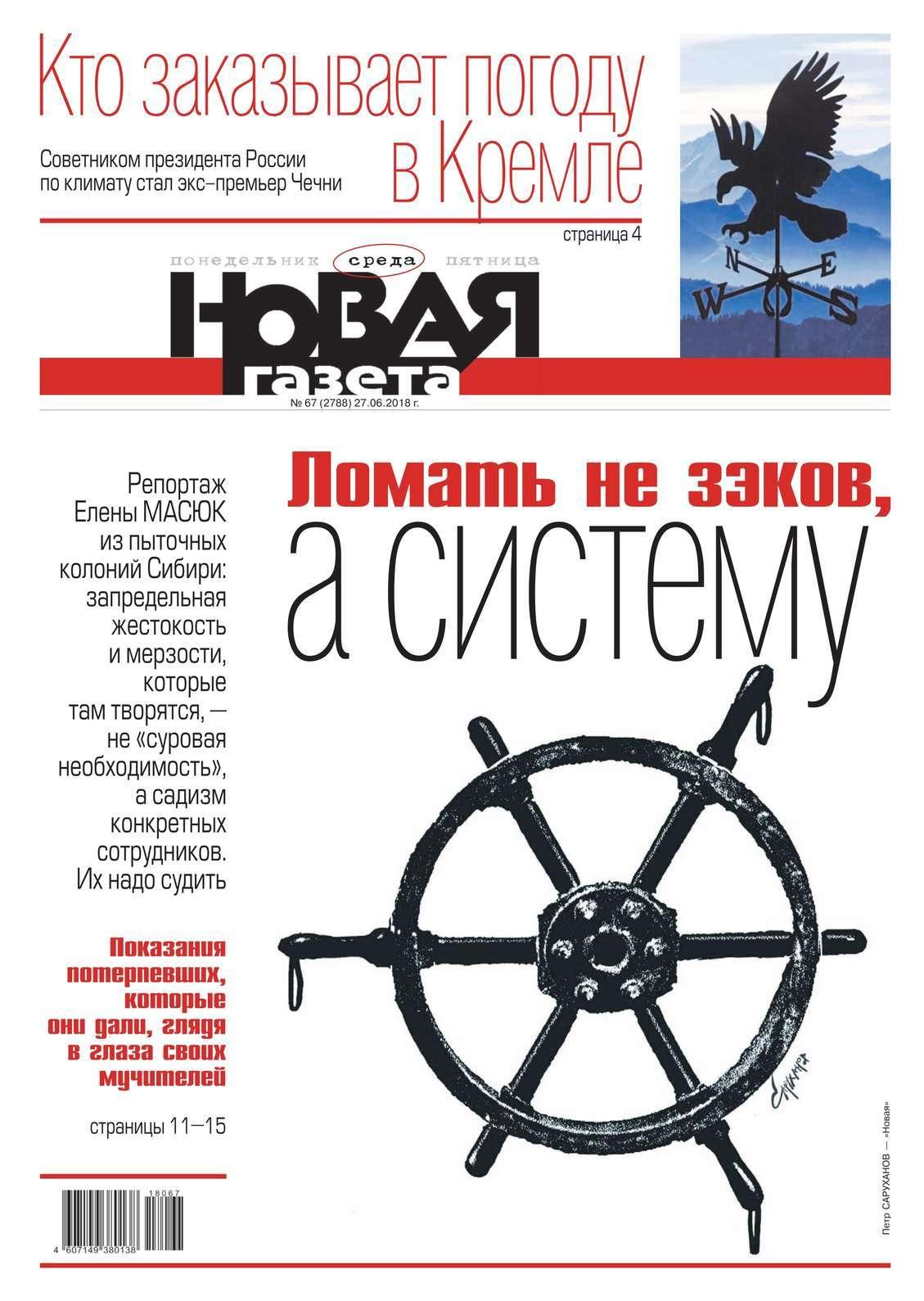 Новая Газета 67-2018