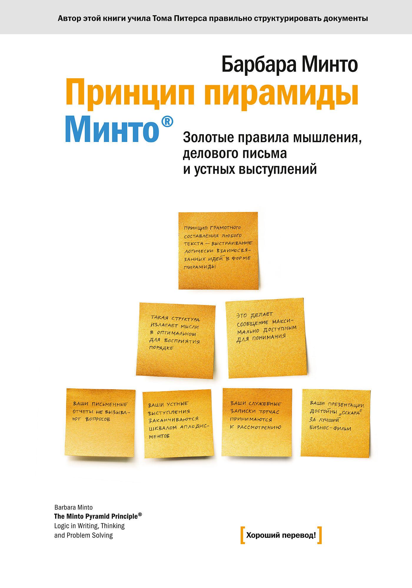 Принцип пирамиды Минто®. Золотые правила мышления, делового письма и устных выступлений