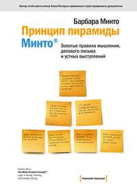 Барбара Минто - Принцип пирамиды Минто®. Золотые правила мышления, делового письма и устных выступлений