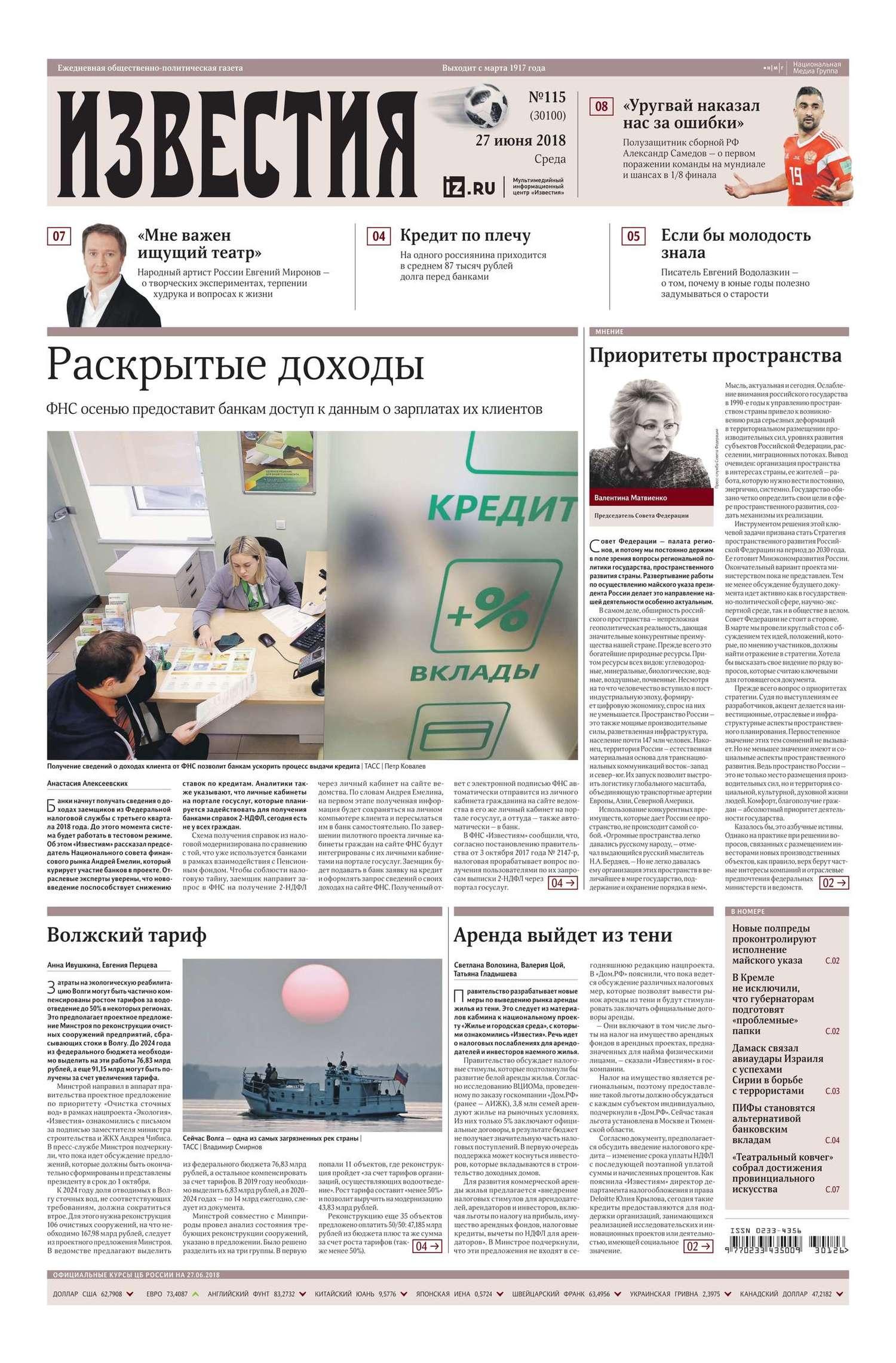 Известия 115-2018